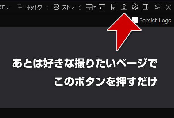 開発ツールないにカメラマークが表示された。