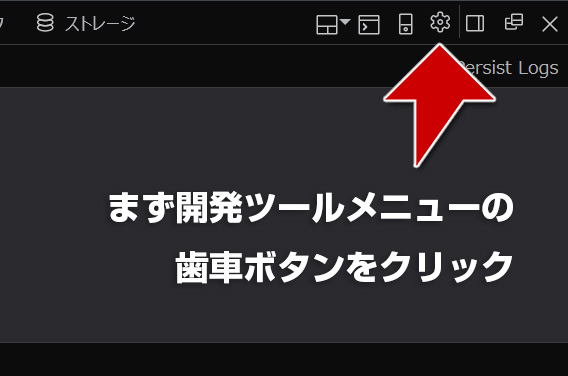 FireFoxDeveloperEdition_画面キャプチャーボタンの表示初期設定