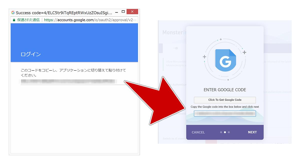 取得したGoogleCodeをコピペ