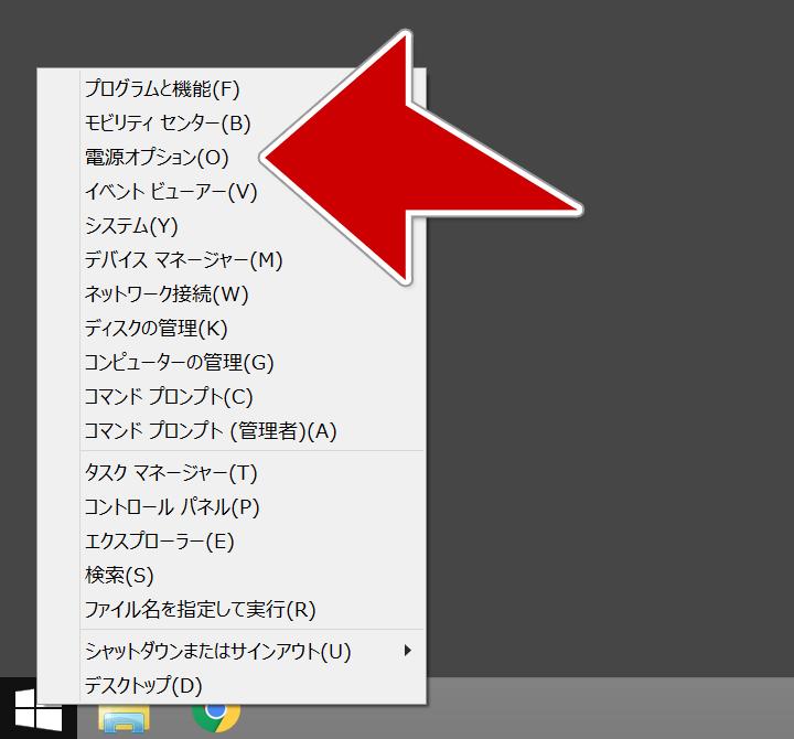 Widows8.1の常時完全シャットダウン方法_スタートボタンを右クリックし、電源オプションをクリック
