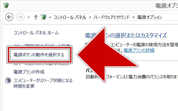 電源オプション画面で電源ボタンの動作を選択するをクリック