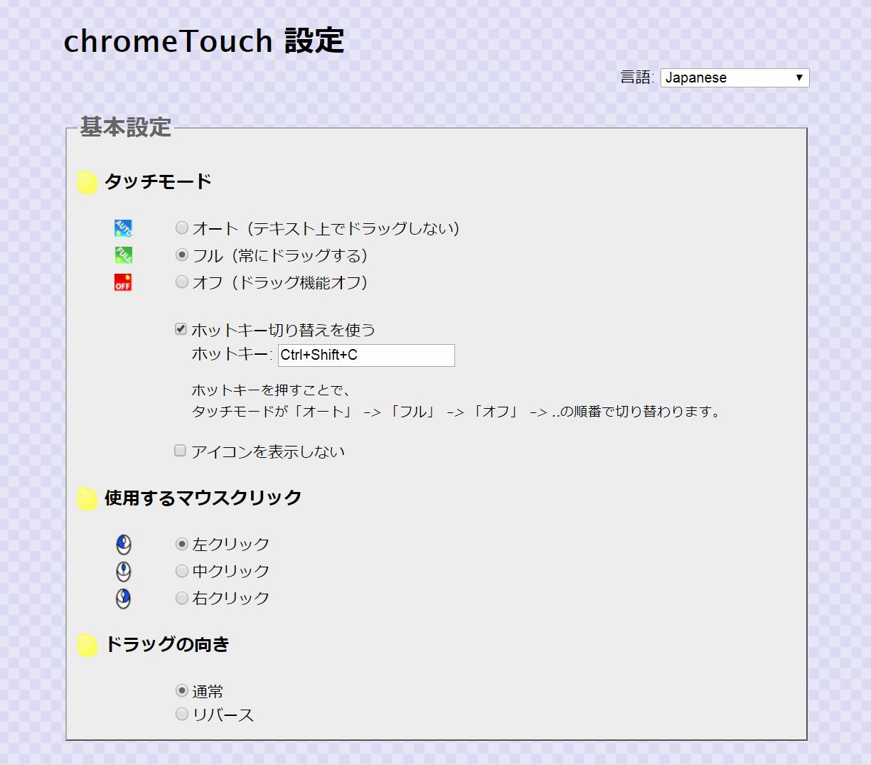 日本語化されているchromeTouchの設定画面