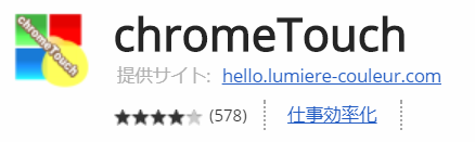 chromeTouchロゴ