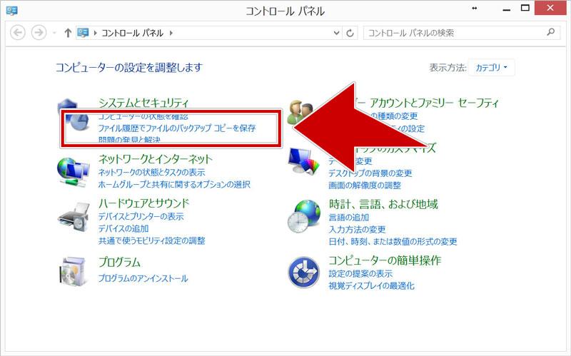 windows8.1バックアップ方法 コントロールパネルのファイル履歴でファイルのバックアップコピーを保存を選択