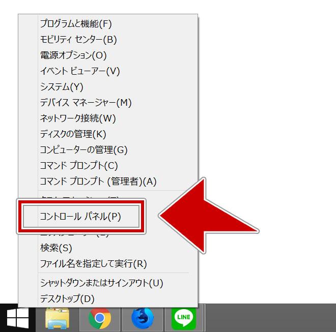windows8.1 バックアップ手順 コントロールパネルを開く