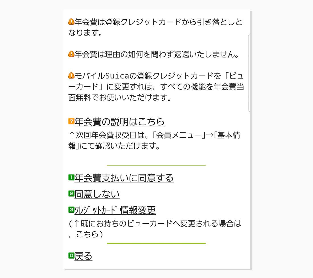 モバイルSuicaの年会費同意画面