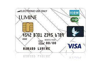 ルミネsuicaカード