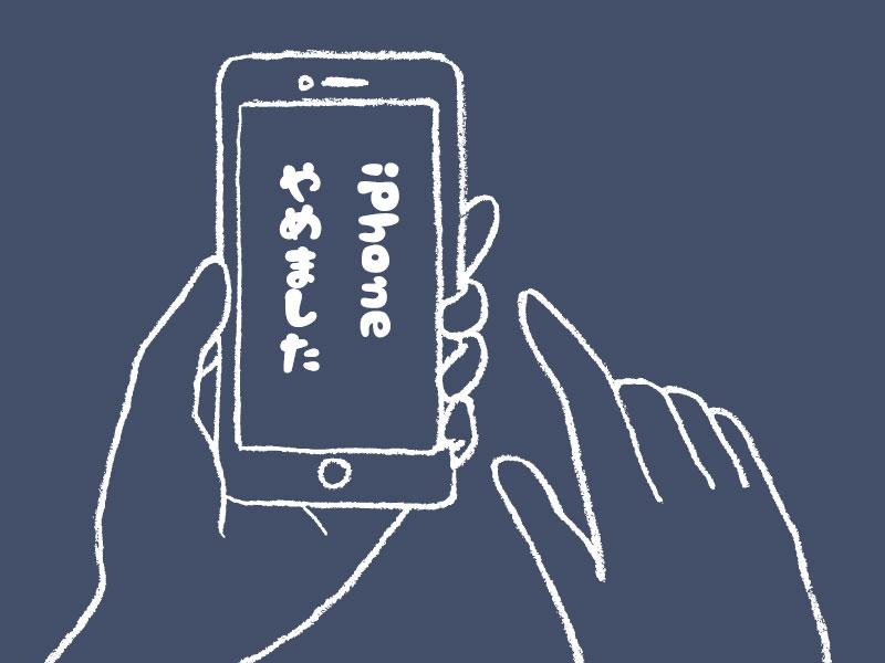 iPhoneやめてGalaxy_Note8に機種変しました
