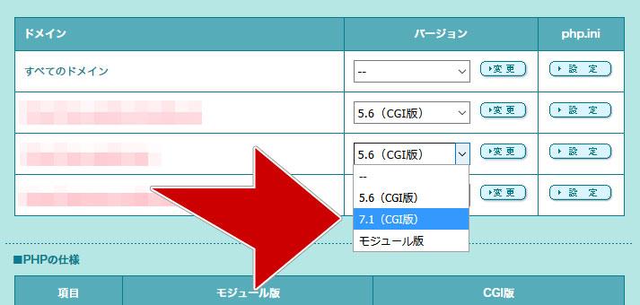 ロリポップのPHPバージョン設定する方法