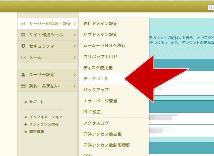ロリポップにログインし、サーバーの管理・設定、データベースの順にクリックする