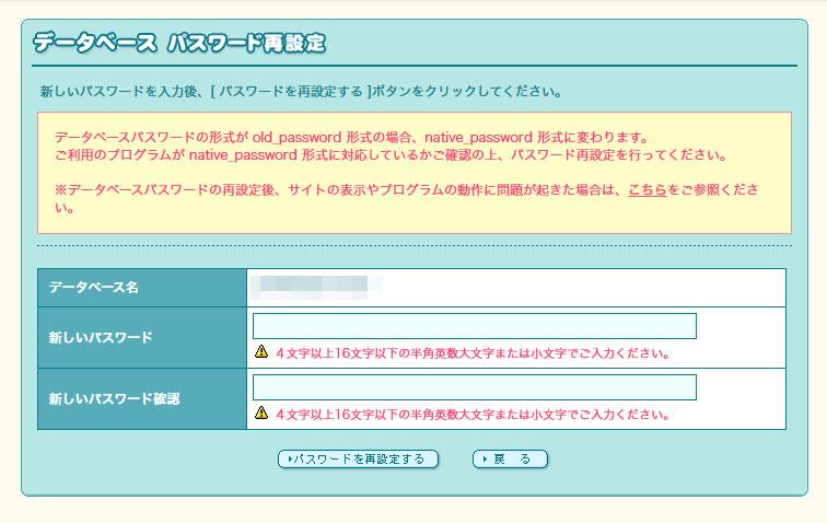既存のパスワードをそのまま再設定