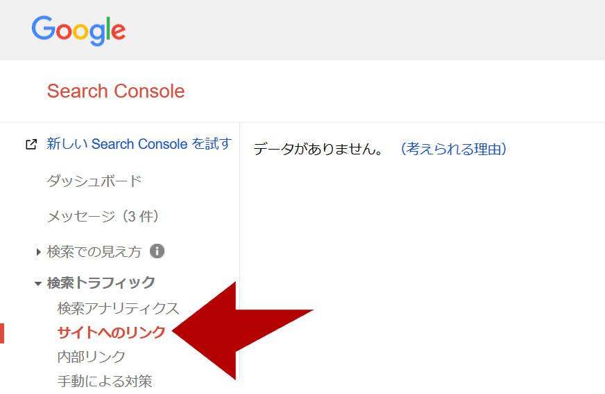 ウェブマスターツールからサイトへのリンクで被リンクを確認する方法