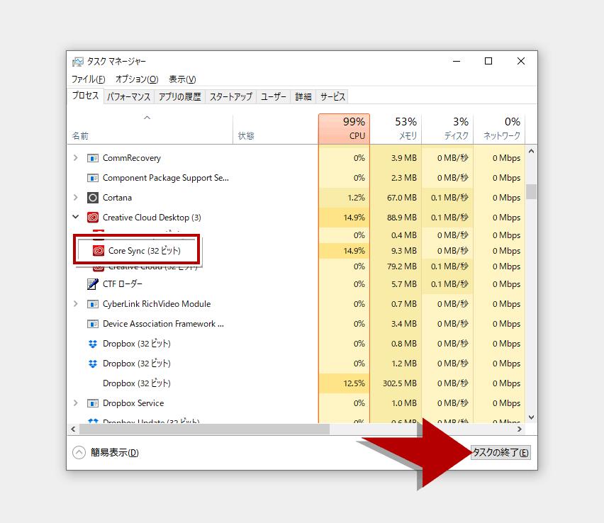 タスクマネージャー上のCoreSyncをタスクの終了でプロセス終了させる