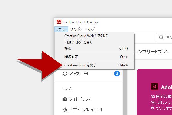 AdobeCCデスクトップアプリを終了しておく