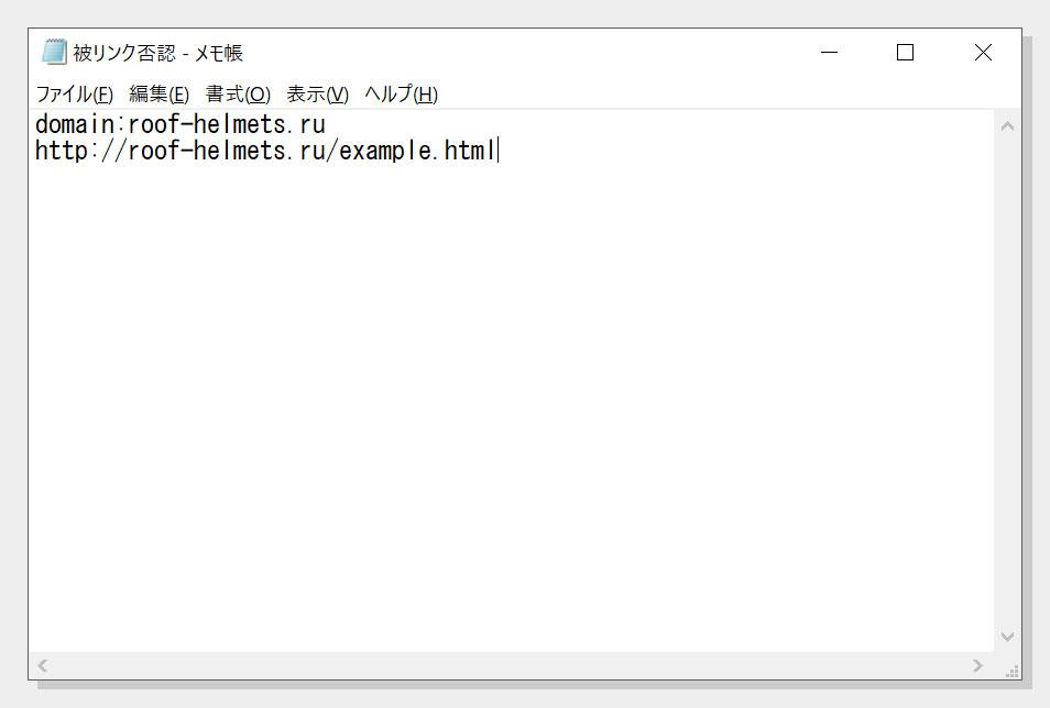 被リンク否認用ファイルの作り方