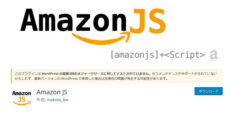 更新されなくなって久しいAmazonJS