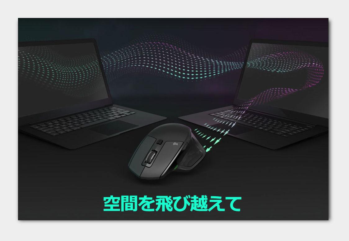 複数のパソコンをデュアルモニタのように行き来できるFLOW