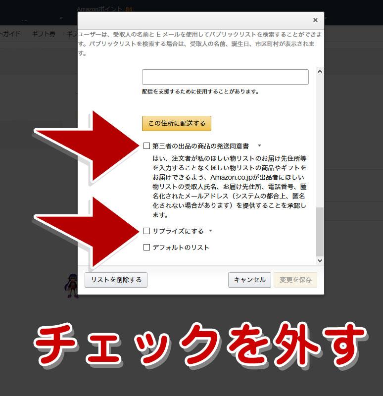 第三者の出品の商品の発送同意書チェックを外す
