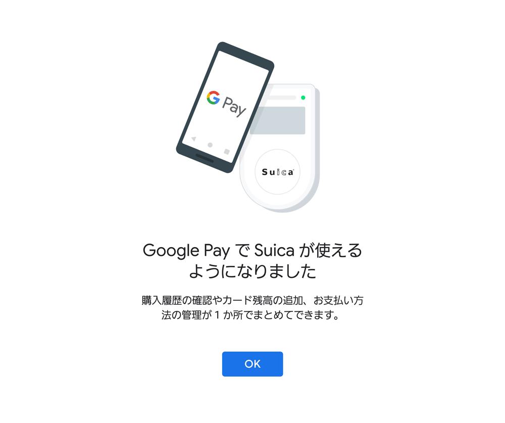 GooglePayにSuicaが対応しました