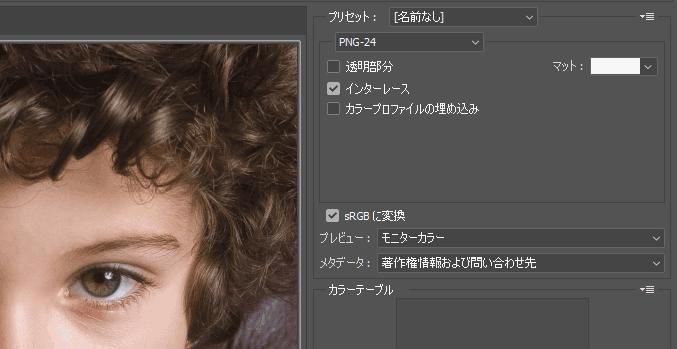 Photoshop・Illustrator Web用に保存にあるPNGのインターレースとは?