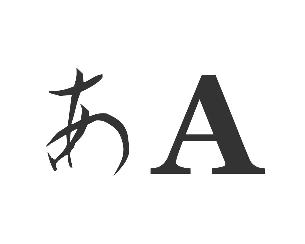 半角 / 全角切り替え時の「 A 」...