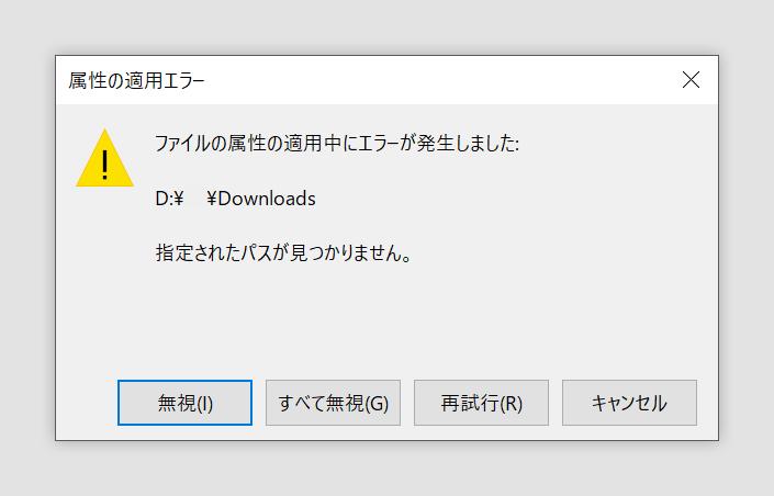 ファイルの属性の適用中にエラーが起きましたとダイアログが出る