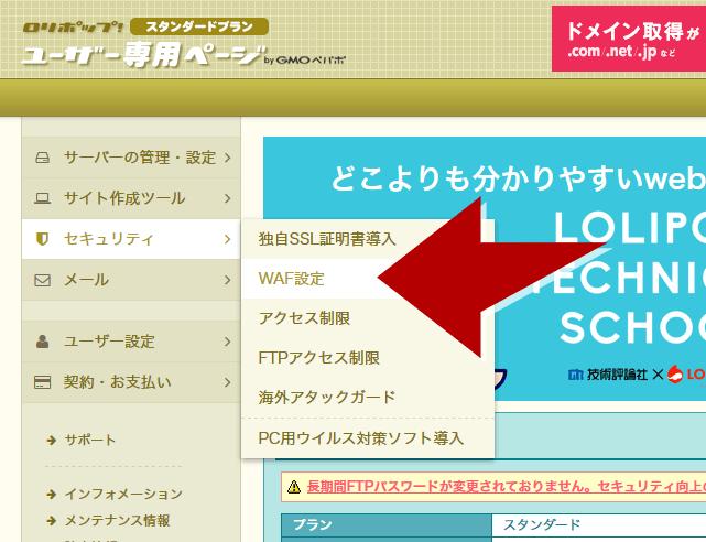 ロリポップユーザー画面でセキュリティメニュー内のWAF設定をクリック