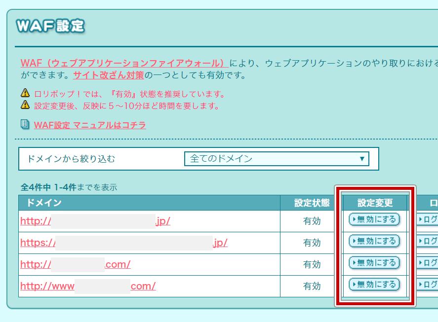 ロリポップ_WAFを無効にしたいサイトドメイン(URL)の「無効にする」をクリック