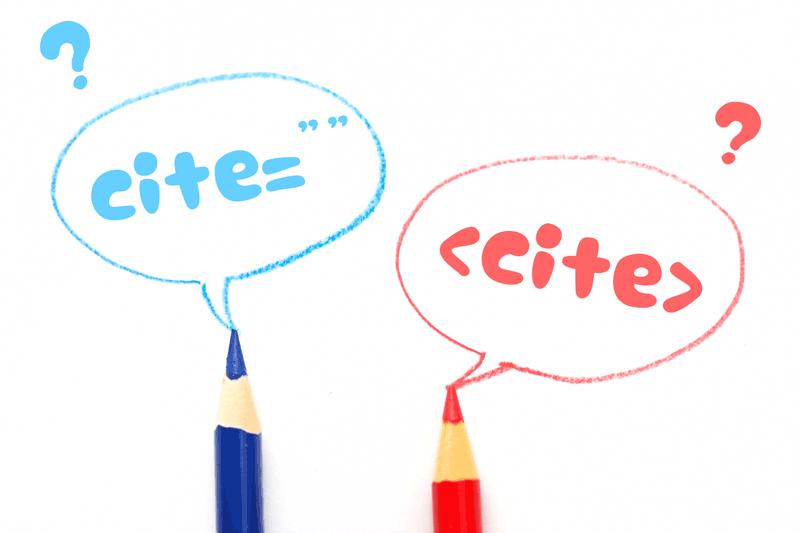 引用元を意味するciteタグの属性と要素のでの違い・使い分け方