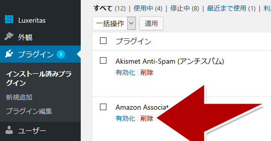 現バージョンのWordPressプラグインを削除する。