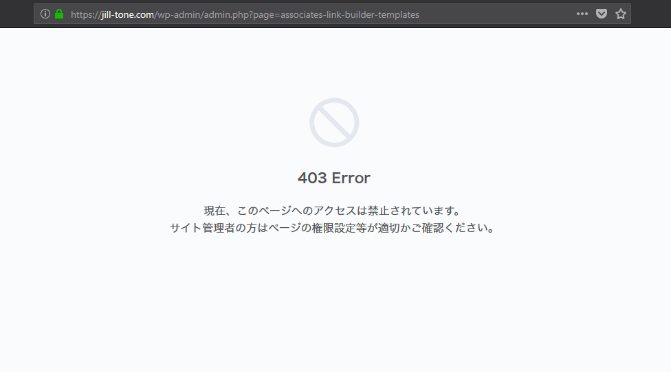 403エラーによりWordPressプラグインの設定内容が更新できない