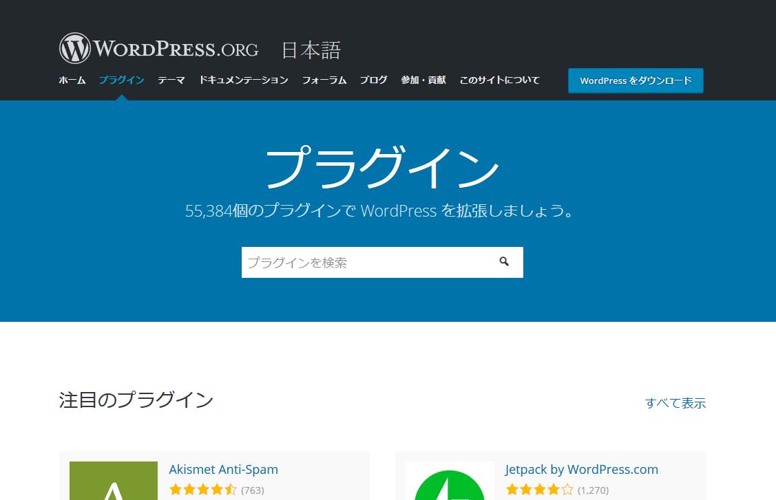 WordPress公式ページのプラグイン検索画面