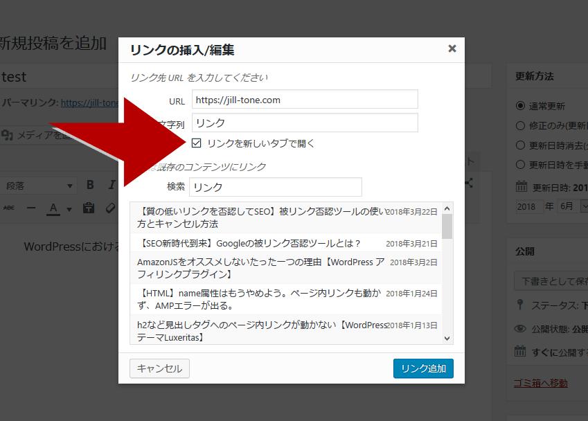 Wordpressリンクで新しいタブで開かせる方法