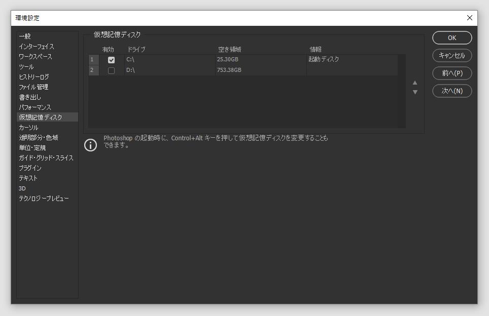 PhotoshopCC 仮想記憶ディスクの設定画面