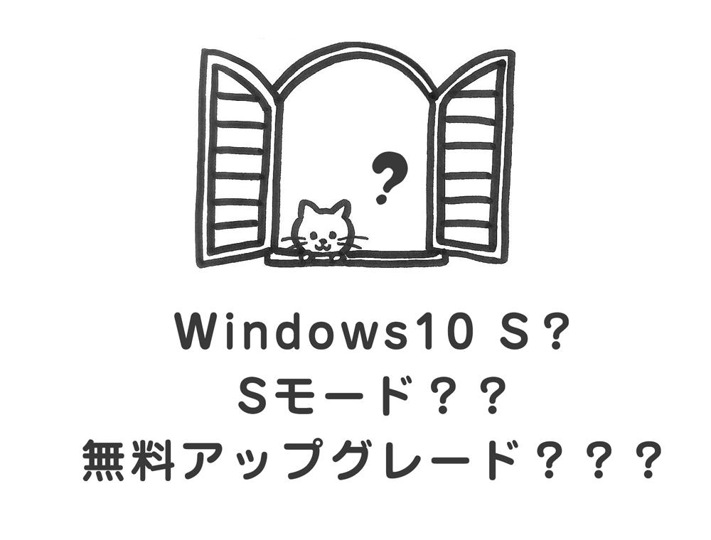 Windows10SのSモード解除は無料?