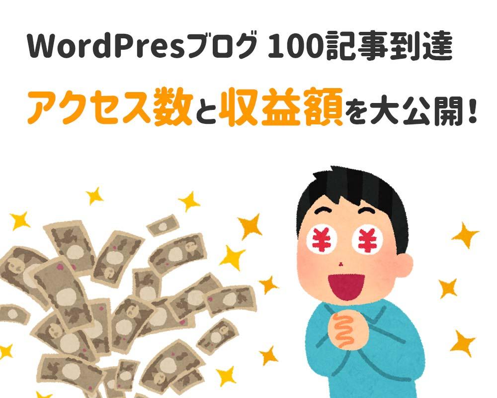 WordPressブログで100記事書いての収益とアクセス数・PV数