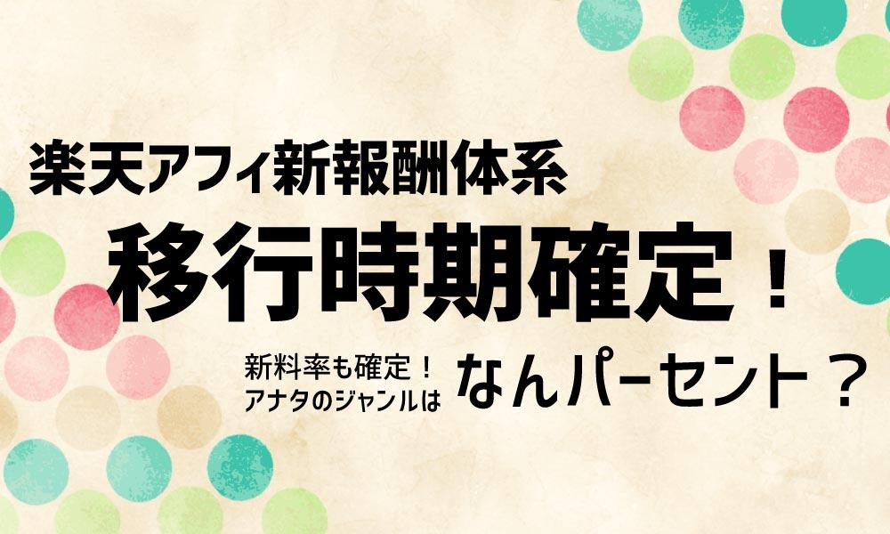 楽天アフィリエイト新報酬体系への移行時期が確定!