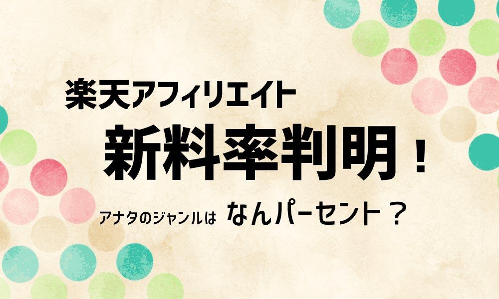 楽天アフィリエイト新料率が判明!