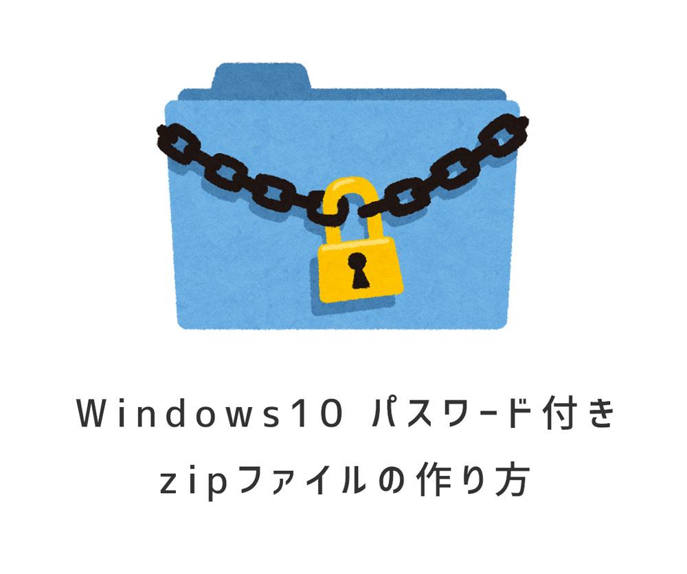 windows10でのパスワード付きzipファイルの作り方