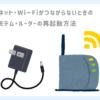 ルーター・モデムの再起動方法【Wi-Fi・ネットが調子悪い】
