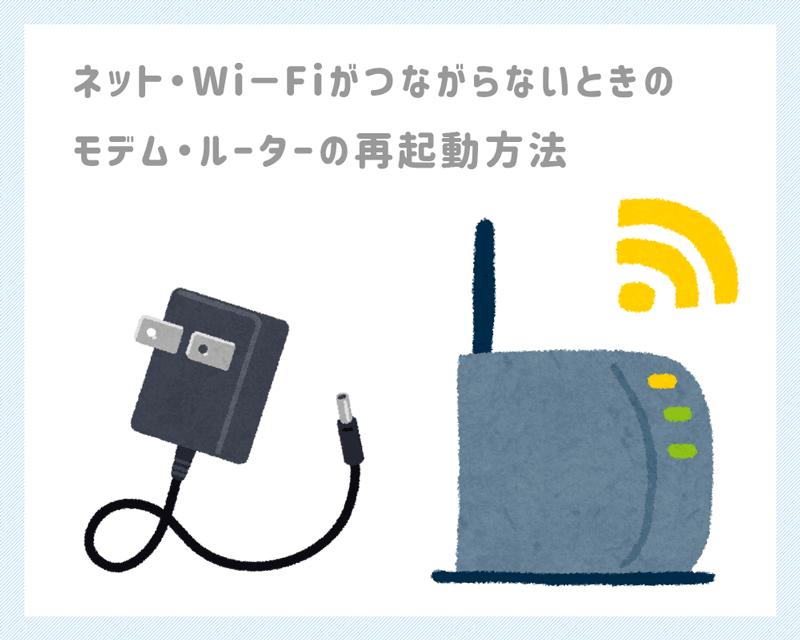 インターネット・Wi-Fiがつながらないときのモデムとルーターの再起動方法