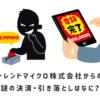 【謎の7,560円】トレンドマイクロ社からの引き落としの正体はアレだった