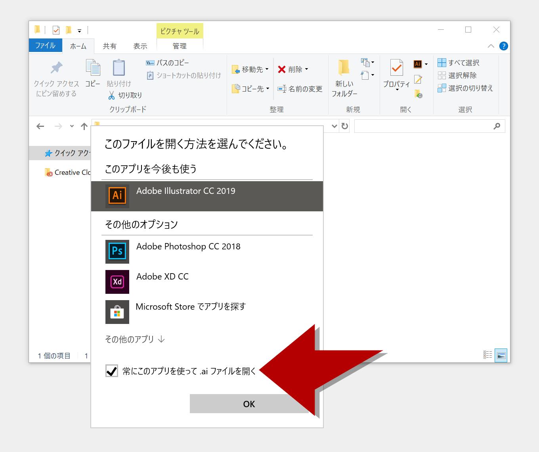 常にこのアプリを使ってaiファイルを開くにチェック