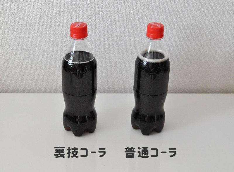 裏技を使ったコーラと普通のコーラ