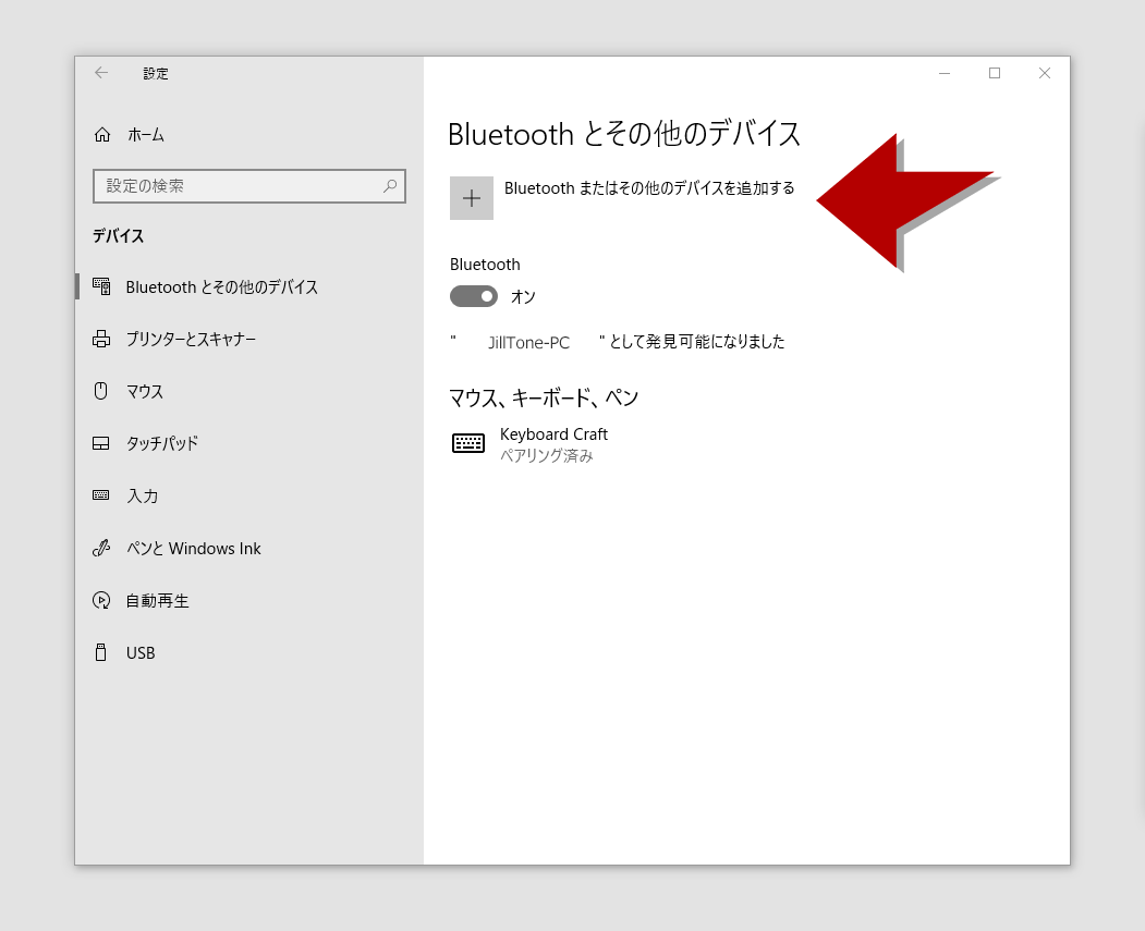 Windows10のBluetoothの設定