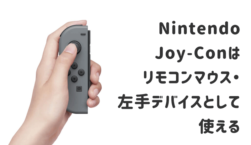 SwitchのJoy-Conはリモコンマウス・左手デバイスとして使える