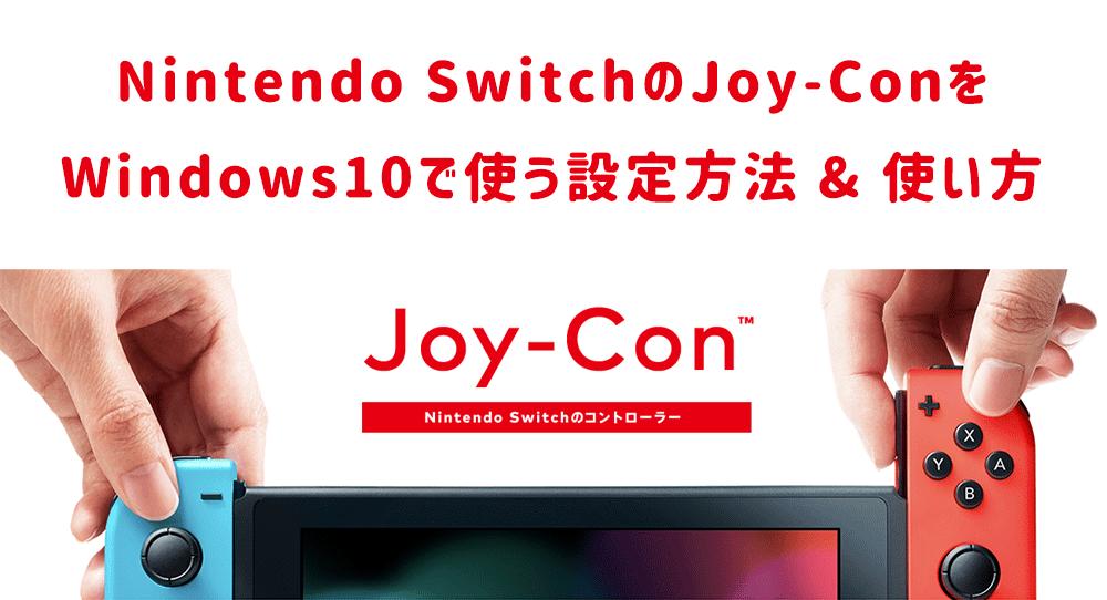 SwitchのJoy-ConをPCで使う設定方法・使い方