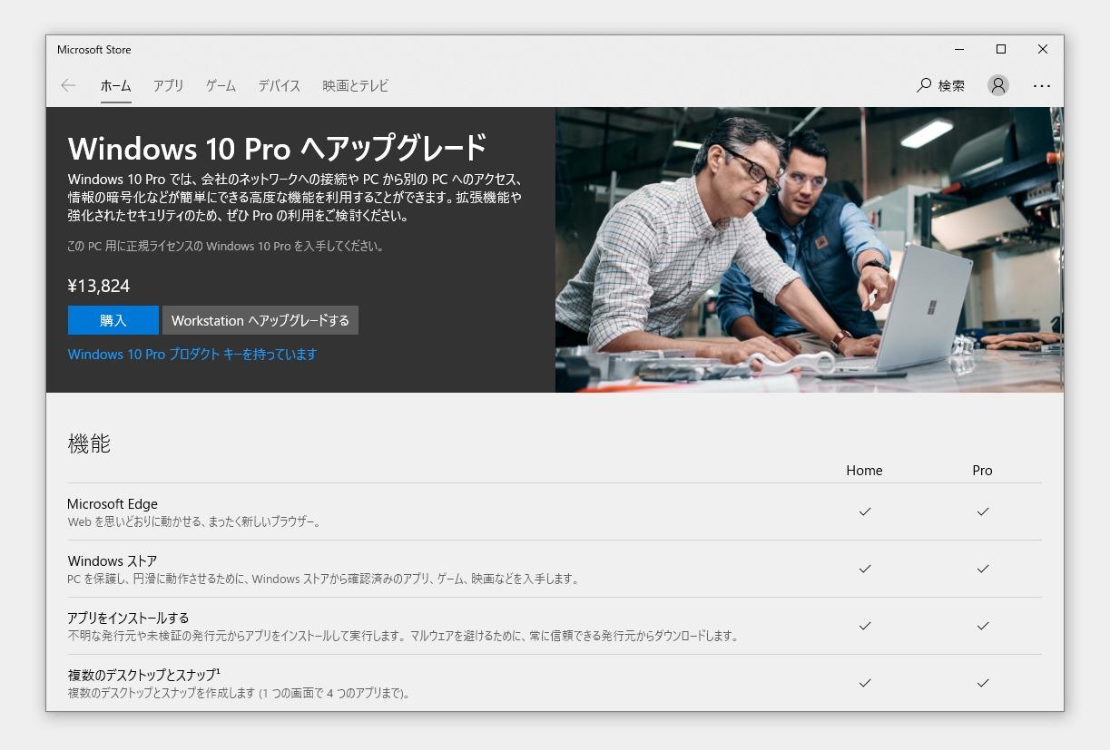 Windows10エディションのアップグレード画面