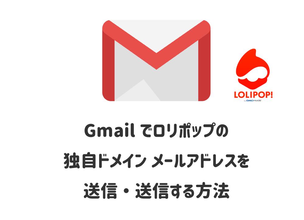【ロリポップ編】Gmailをメーラーとして使う方法