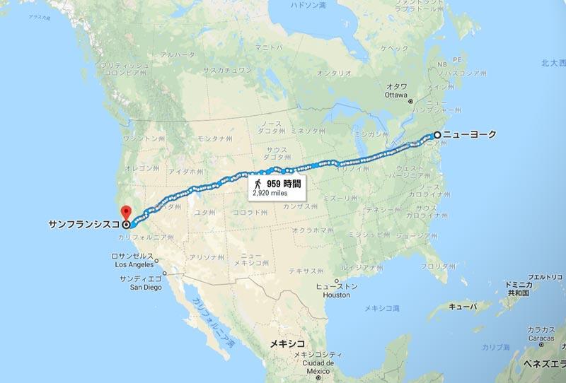サンフランシスコとニューヨークの距離は3000マイル弱